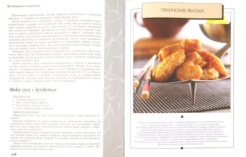 Иллюстрация 1 из 16 для Китайская, японская, тайская кухни - Н. Перепелкина | Лабиринт - книги. Источник: Лабиринт