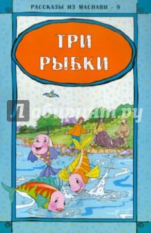 Чайирли Х. И. Рассказы из Маснави-9. Три рыбки