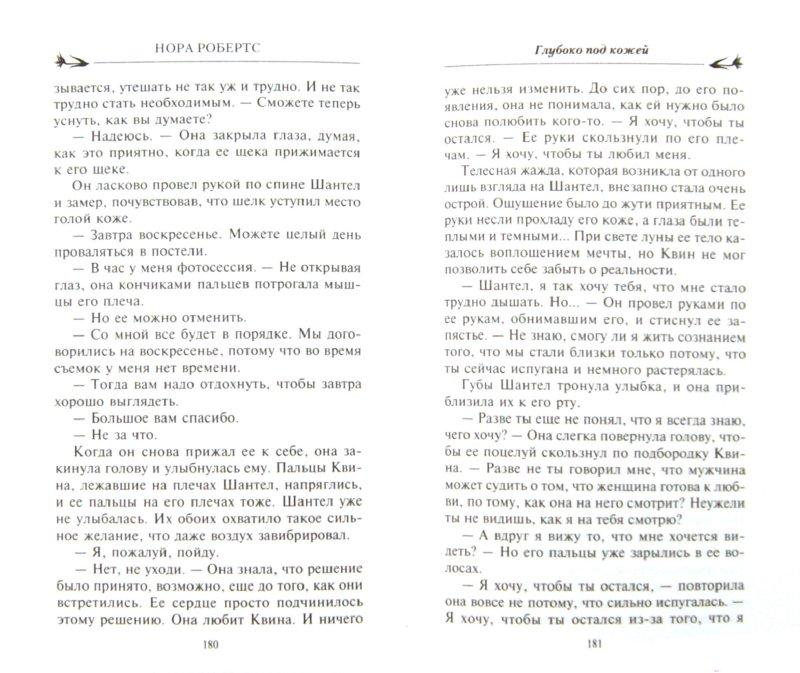 Иллюстрация 1 из 10 для Глубоко под кожей - Нора Робертс | Лабиринт - книги. Источник: Лабиринт