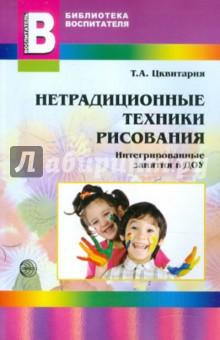 Цквитария Татьяна Александровна Нетрадиционные техники рисования. Интегрированные занятия в ДОУ