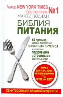 Поллан Майкл Библия питания. 64 правила, которые позволят вам правильно питаться и оставаться здоровыми