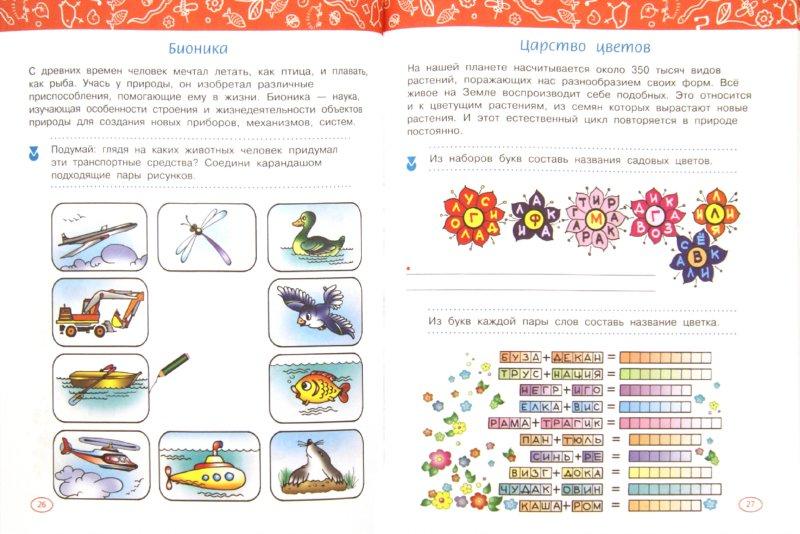 Иллюстрация 1 из 12 для Занимательные игры и головоломки - Гордиенко, Гордиенко | Лабиринт - книги. Источник: Лабиринт