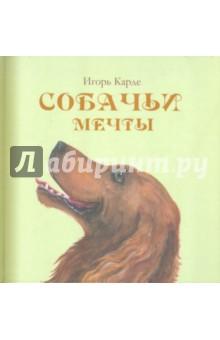 Карде Игорь Собачьи мечты