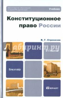 Конституционное право России. Учебник для бакалавров