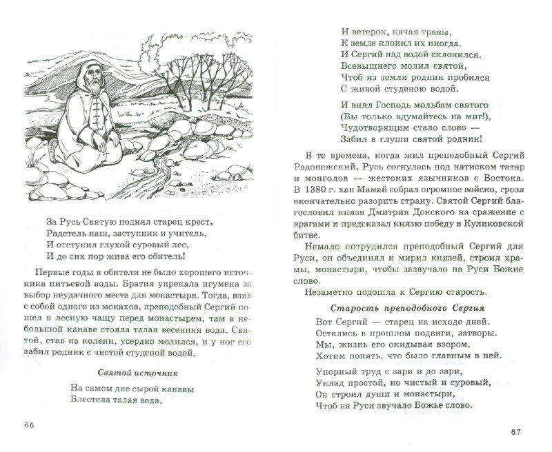 Иллюстрация 1 из 11 для Наша родина Россия. Методическое пособие - Татьяна Шорыгина | Лабиринт - книги. Источник: Лабиринт