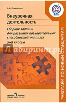 Внеурочная деятельность. Сборник заданий для развития познавательных способностей. 5-8 кл. ФГОС