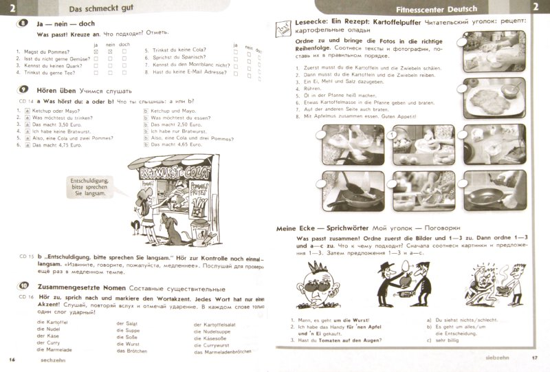 Иллюстрация 1 из 12 для Немецкий язык. 6 класс. Рабочая тетрадь (+CDmp3) - Аверин, Джин, Рорман | Лабиринт - книги. Источник: Лабиринт