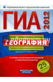 ГИА-2012. География. Типовые экзаменационные варианты: 25 вариантов