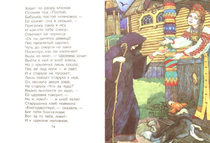 Иллюстрация 1 из 12 для Иллюстрированная хрестоматия. Произведения школьной программы. 4 класс. Толстой, Пушкин, Крылов,.. | Лабиринт - книги. Источник: Лабиринт