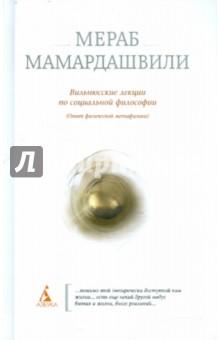 Вильнюсские лекции по социальной философии. (Опыт физической метафизики)