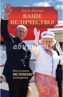 Ваше Величество! Последние великие монархии
