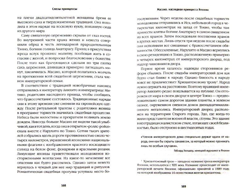 Иллюстрация 1 из 30 для Ваше Величество! Последние великие монархии - Гвидо Кнопп | Лабиринт - книги. Источник: Лабиринт