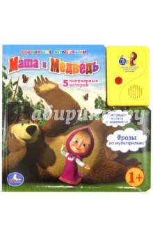 Маша и Медведь. 5 популярных историй