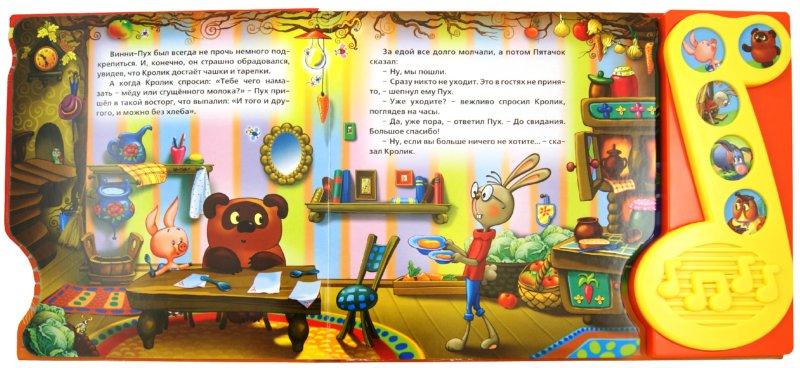 Иллюстрация 1 из 7 для 3 истории про Винни-Пуха. Поющие мультяшки - Заходер, Милн   Лабиринт - книги. Источник: Лабиринт