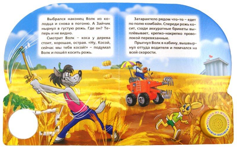 Иллюстрация 1 из 7 для Ну, погоди! В деревне. Поющие мультяшки - Александр Курляндский   Лабиринт - книги. Источник: Лабиринт