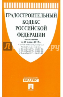 Градостроительный кодекс РФ на 20.01.12 г