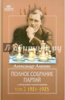 Алехин Александр Полное собрание партий с авторскими комментариями. Том 2. 1921-1925