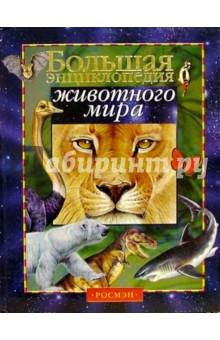 Большая энциклопедия животного мира: Научно-популярное издание для детей