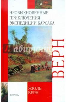 Необыкновенные приключения экспедиции Барсака. Лотерейный билет № 9672