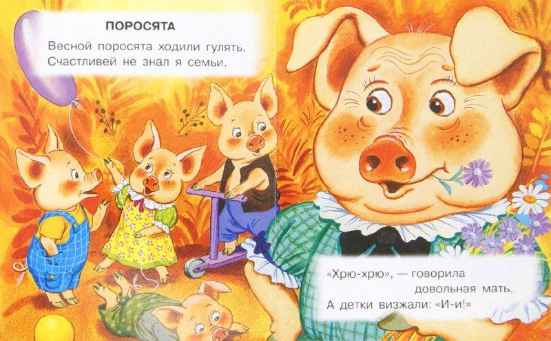 Иллюстрация 1 из 13 для Поросята - Самуил Маршак | Лабиринт - книги. Источник: Лабиринт