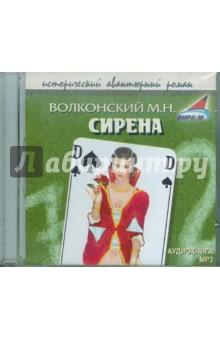 Волконский Михаил Сирена (CDmp3)
