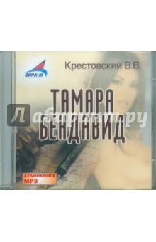 Крестовский Всеволод Владимирович Тамара Бендавид (CDmp3)
