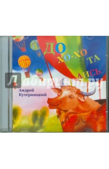 Дохохотались (CDmp3)Отечественная литература для детей<br>Что будет, если обыкновенный заяц решит вырасти до небес, африканский слон однажды утром расцветет розами, а лошадь начнет танцевать вальс на лунной поляне? Удивительные, смешные и совершенно неожиданные детские сказки известного российского писателя, лауреата многих премий Андрея Кутерницкого - прекрасный подарок любому, кто любит мир красоты, чудес, приключений, радости и любви. Прочтенные одним из лучших голосов Петербурга Народным артистом России Вадимом Яковлевым, они без сомнения покорят сердца маленьких слушателей.<br>Читает: Вадим Яковлев.<br>Диск может быть прослушан на:<br>- CD, VCD, DVD- аппаратуре со встроенным декодером MP3;<br>- Компьютере, оборудованном звуковой картой, CD, DVD- приводом и проигрывателем MP3.<br>Продолжительность: 4 ч. 35 мин.<br>