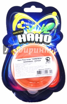 Нано Пластилин ХАМЕЛЕОН оранжевый - желтый