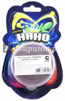 Нано Пластилин ХАМЕЛЕОН сиреневый - розовый