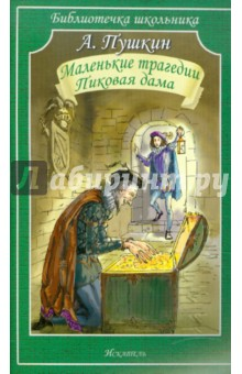 Пушкин Александр Сергеевич Маленькие трагедии. Пиковая дама
