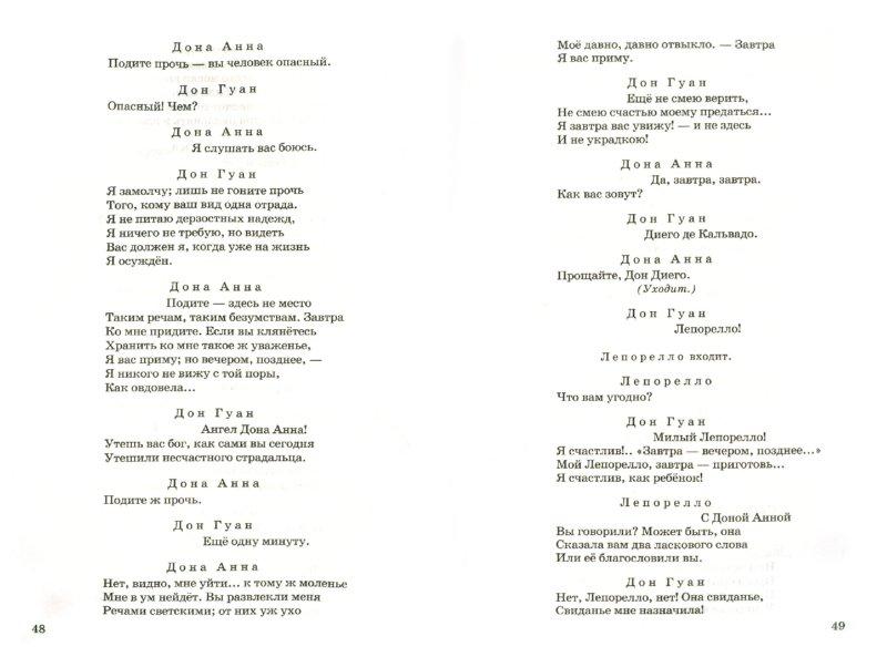 Иллюстрация 1 из 6 для Маленькие трагедии. Пиковая дама - Александр Пушкин | Лабиринт - книги. Источник: Лабиринт