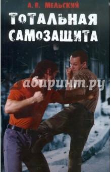 Мельский А. В. Тотальная самозащита