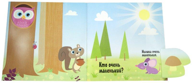 Иллюстрация 1 из 25 для Кто бывает высоким?   Лабиринт - книги. Источник: Лабиринт