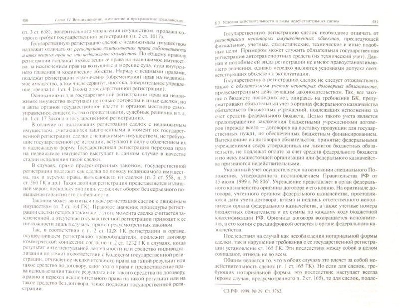 Иллюстрация 1 из 6 для Гражданское право. Учебник. В 3-х томах. Том 1 - Аверченко, Байгушева, Абрамова | Лабиринт - книги. Источник: Лабиринт