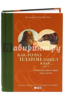 Как-то раз Платон зашел в бар… Понимание философии через шутки, Каткарт Томас, Клейн Дэн