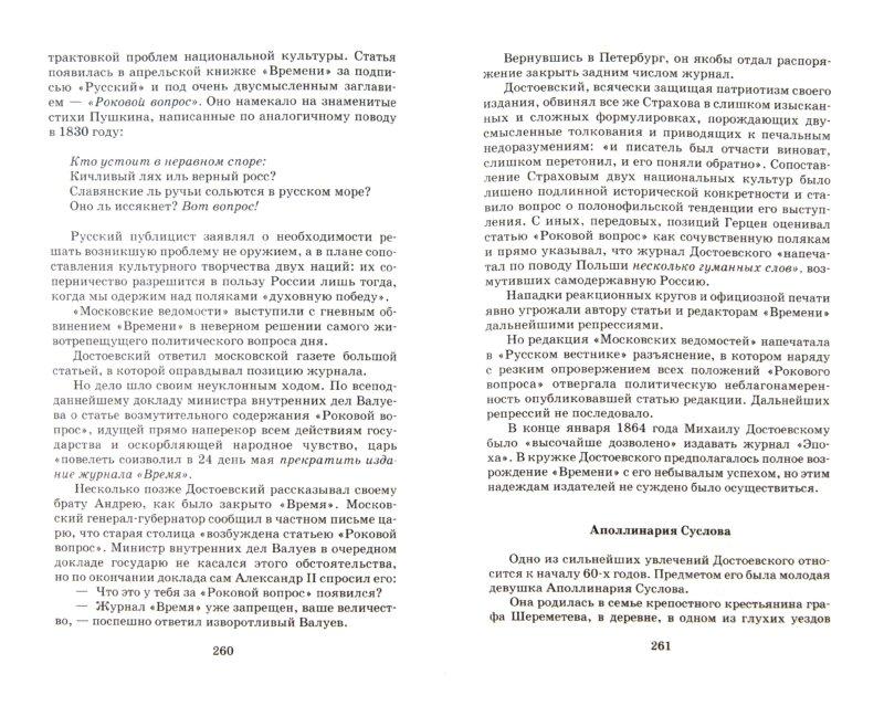 Иллюстрация 1 из 11 для Достоевский - Леонид Гроссман | Лабиринт - книги. Источник: Лабиринт