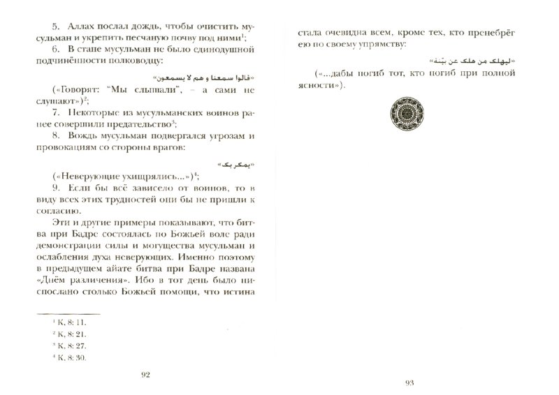 Иллюстрация 1 из 10 для Светоч светочей. Часть 3 - Кираати Мухсин   Лабиринт - книги. Источник: Лабиринт
