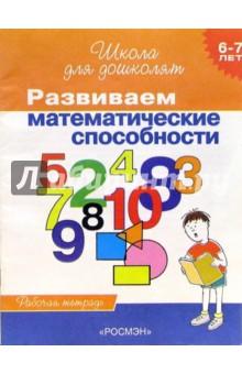 Гаврина Светлана Евгеньевна Развиваем математические способности. Рабочая тетрадь для детей 6-7лет