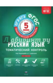 Русский язык. Тематический контроль. Рабочая тетрадь. 5 класс. ОГЭ-ЕГЭ. ФГОС