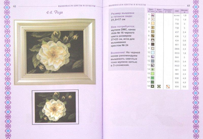 Иллюстрация 1 из 11 для Вышиваем цветы и букеты - Наниашвили, Соцкова   Лабиринт - книги. Источник: Лабиринт