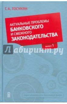 Актуальные проблемы банковского и смежного законодательства. Выпуск 1
