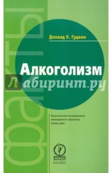 Обложка книги Алкоголизм