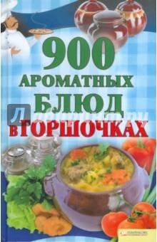 900 ароматных блюд в горшочках