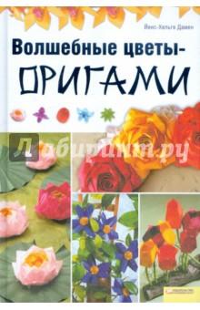Волшебные цветы-оригами