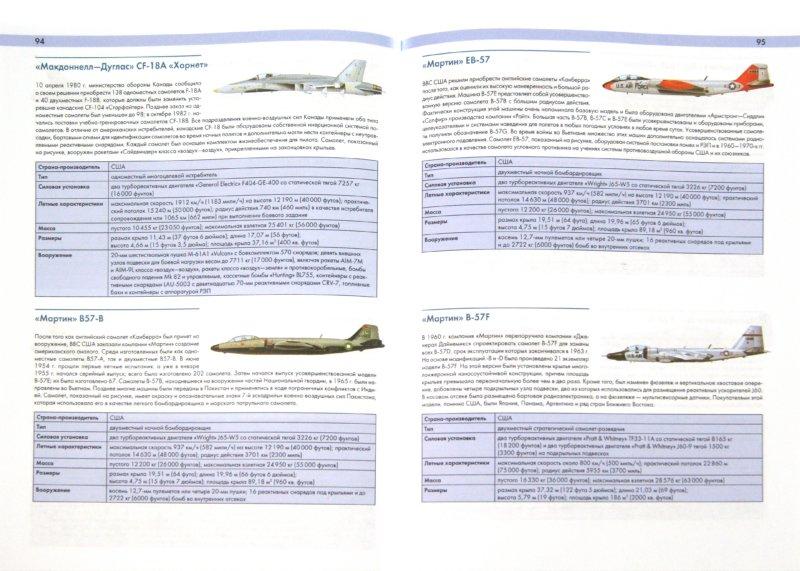 Иллюстрация 1 из 6 для Военные самолеты - Майкл Шарп | Лабиринт - книги. Источник: Лабиринт