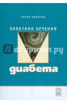 Обложка книги Практика лечения диабета
