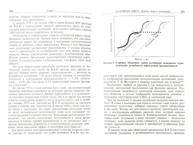 Иллюстрация 1 из 6 для Цвет нефти. Крупнейший мировой бизнес: история, деньги и политика - Экономидес, Олини | Лабиринт - книги. Источник: Лабиринт