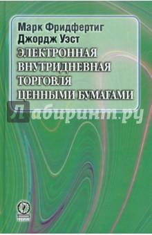 Обложка книги Электронная внутридневная торговля ценными бумагами