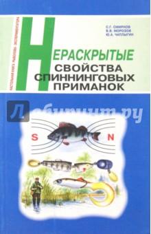 Обложка книги Нераскрытые свойства спиннинговых приманок
