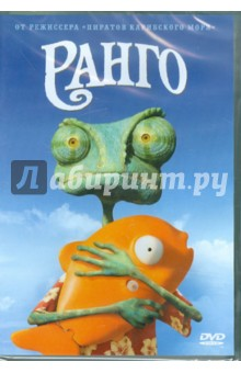 Ранго (DVD)Зарубежные мультфильмы<br>От режиссера Пиратов Карибского моря! <br>Приготовься, амиго, увидеть жаркий, как солнце пустыни Мохаве, комедийный боевик с восхитительным, как сам Джонни Депп, хамелеоном по имени Ранго. Маленькое причудливое животное, заброшенное судьбой в город Сушь, отчаянно нуждающийся в настоящем герое, использует способность перевоплощения и переживает невероятные приключения в сногсшибательно смешном анимационном вестерне! <br>Бонус: комментарии создателей (в расширенной версии); удаленные сцены; настоящие жители Суши; анонсы. <br>Страна: США, 2011. <br>Жанр: полнометражный анимационный фильм. <br>Режиссер: Гор Вербински. <br>Роли озвучивали: Джонни Депп (серия фильмов Пираты Карибского моря, Сонная лощина, Взвод, Мертвец, Алиса в стране чудес, Чарли и шоколадная фабрика), Айла Фишер, Эбигейл Бреслин, Нед Битти, Альфред Молина, Билл Найи, Стивен Рут, Гарри Дин Стэнтон, Тимоти Олифант, Рэй Уинстон и другие. Роли дублировали: Александр Гаврилин, Лина Иванова, Нюша Шурочкина, Борис Клюев, Андрей Ярославцев и другие.<br>Субтитры: русские, английские, украинские.<br>Звук: Dolby Digital. 5.1<br>Формат: 2.40:1<br>Продолжительность: 103 мин.<br>